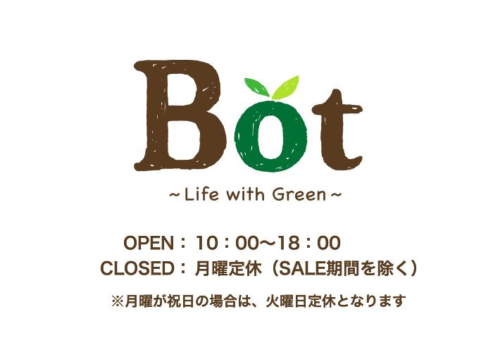 Bot(柏木植物園)